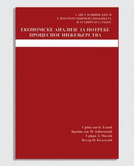 Ekonomske analize za potrebe procesnog inženjerstva