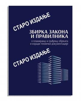 Zbirka zakona i pravilnika o planiranju i građenju objekata i izradi tehničke dokumentacije (izdanje iz 2014)